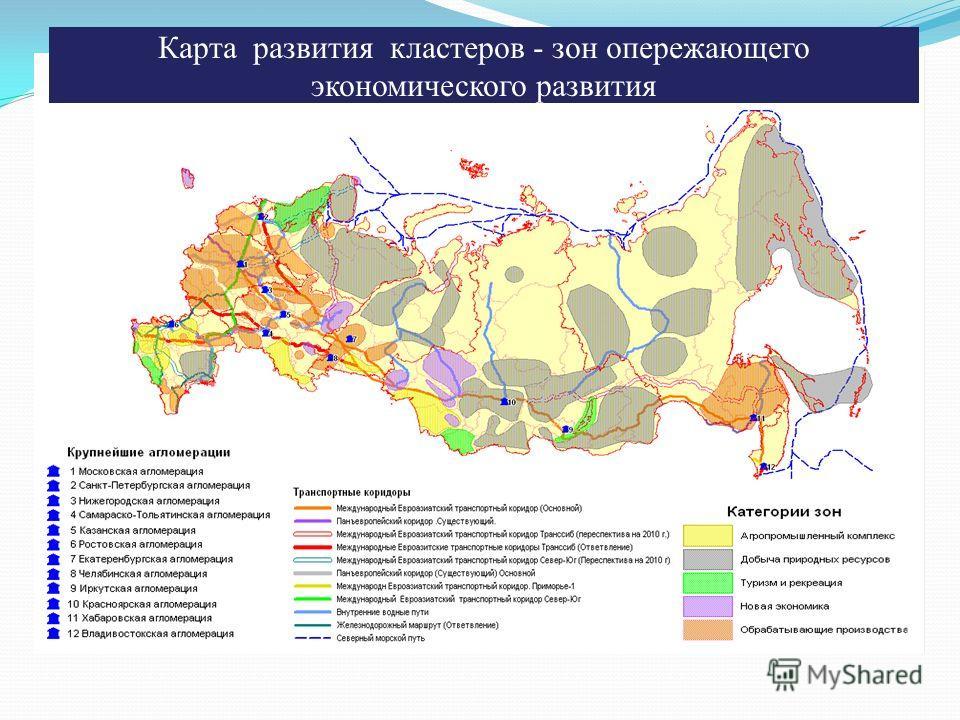 Карта развития кластеров - зон опережающего экономического развития