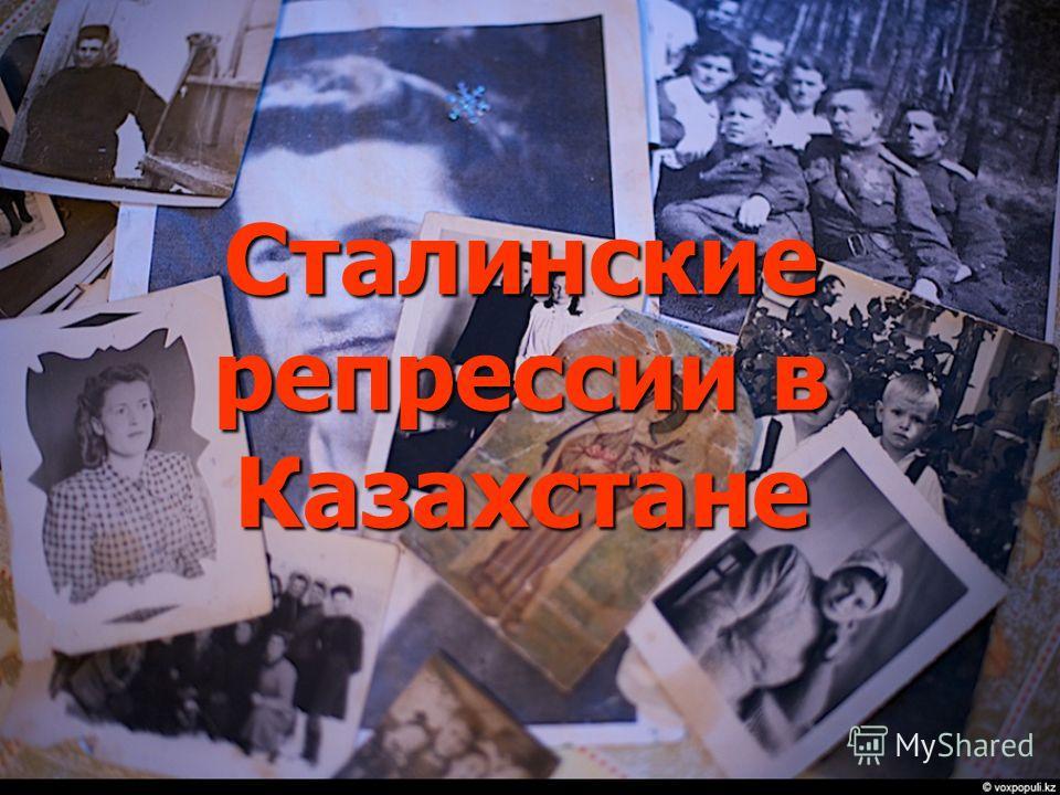 Сталинские репрессии в Казахстане