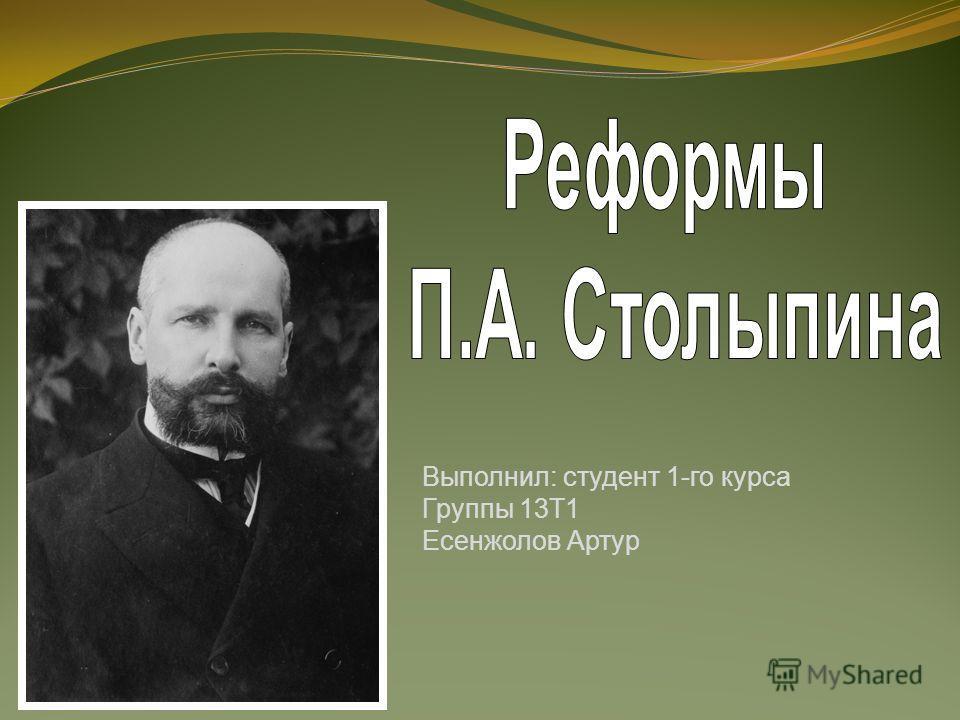 Выполнил: студент 1-го курса Группы 13Т1 Есенжолов Артур