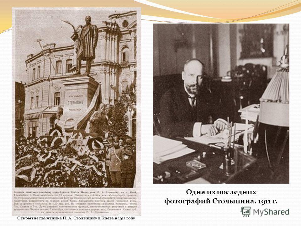 Открытие памятника П. А. Столыпину в Киеве в 1913 году Одна из последних фотографий Столыпина. 1911 г.