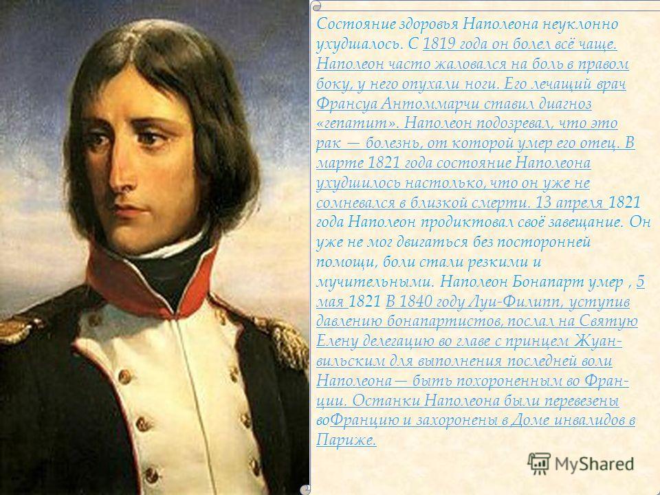 Но английский кабинет министров рассудил иначе: Наполеон стал пленником англичан и был отправлен на далёкий остров Святой Елены в Атлантическом океане. Там, в посёлке Лонгвуд, Наполеон провёл последние шесть лет жизни. Узнав об этом решении, он сказа