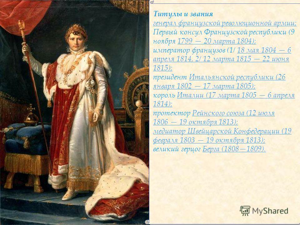 Состояние здоровья Наполеона неуклонно ухудшалось. С 1819 года он болел всё чаще. Наполеон часто жаловался на боль в правом боку, у него опухали ноги. Его лечащий врач Франсуа Антоммарчи ставил диагноз «гепатит». Наполеон подозревал, что это рак боле