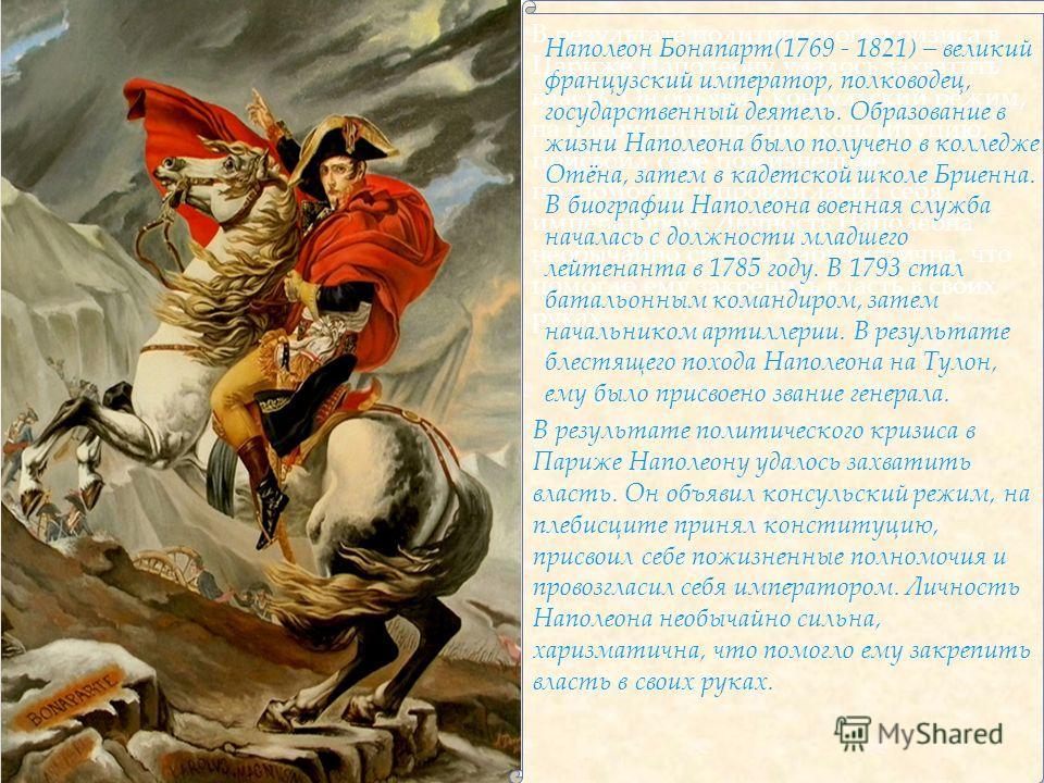 1-й император французовимператор французов 18 мая 1804 6 апреля 1814 20 марта 22 июня 1815 Коронация: 2 декабря 1804, Нотр-Дам король Италии2 декабря 1804, король Италии 17 марта 1805 6 апреля 1814 27 января 1802 17 марта 1805 Вероисповедание: католи