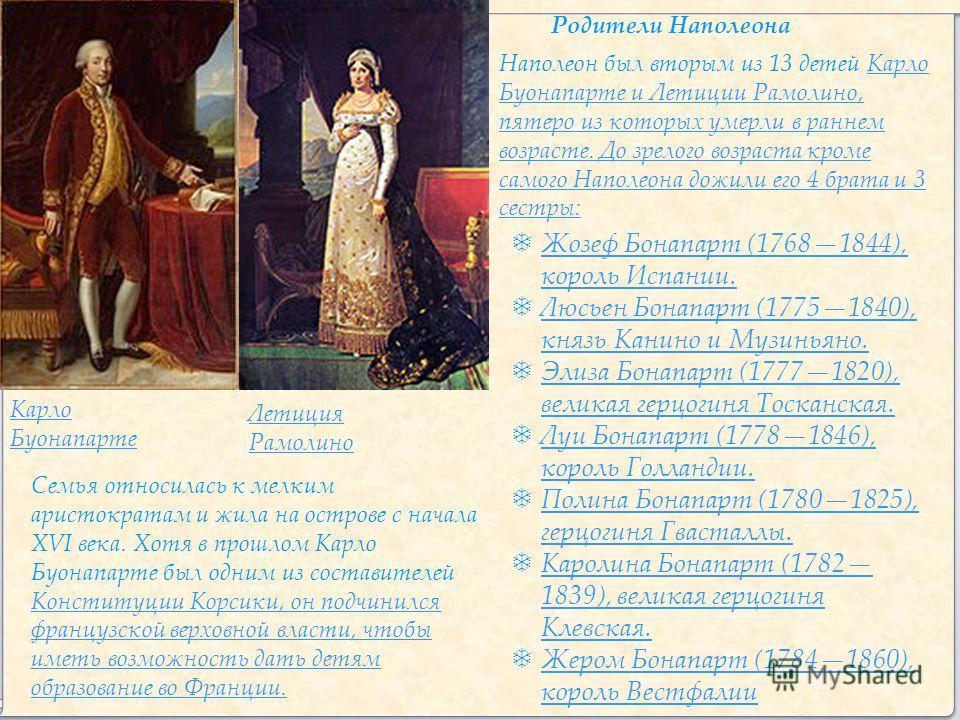 В стране действовал кодекс Наполеона – гражданский кодекс, призванный обеспечить сохранение прав за населением. Во время эпохи Наполеона было проведено множество реформ (образования, административная), нововведений (тайная служба). Военные же кампани