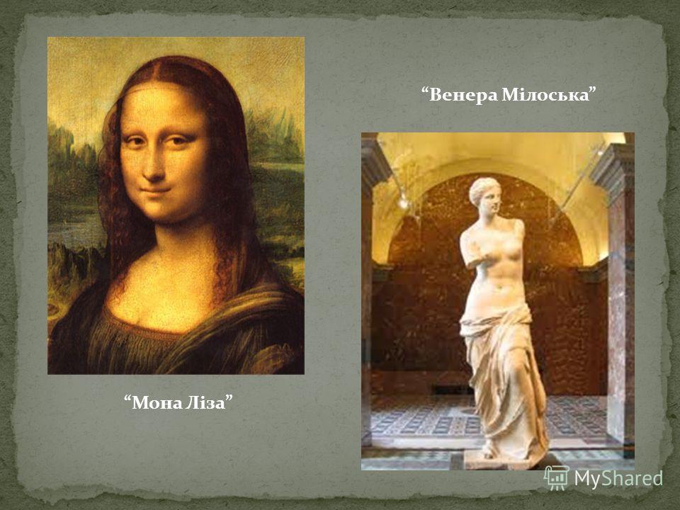 Лувр є справжнім раєм для любителів мистецтва, тут зберігається приблизно 35 світових шедеврів, включаючи «Венеру Мілоську» й «Мону Лізу». Обєктом суперечок і досі є скляна піраміда музею, зведена в 1989-му, що не всім прийшлася до душі.