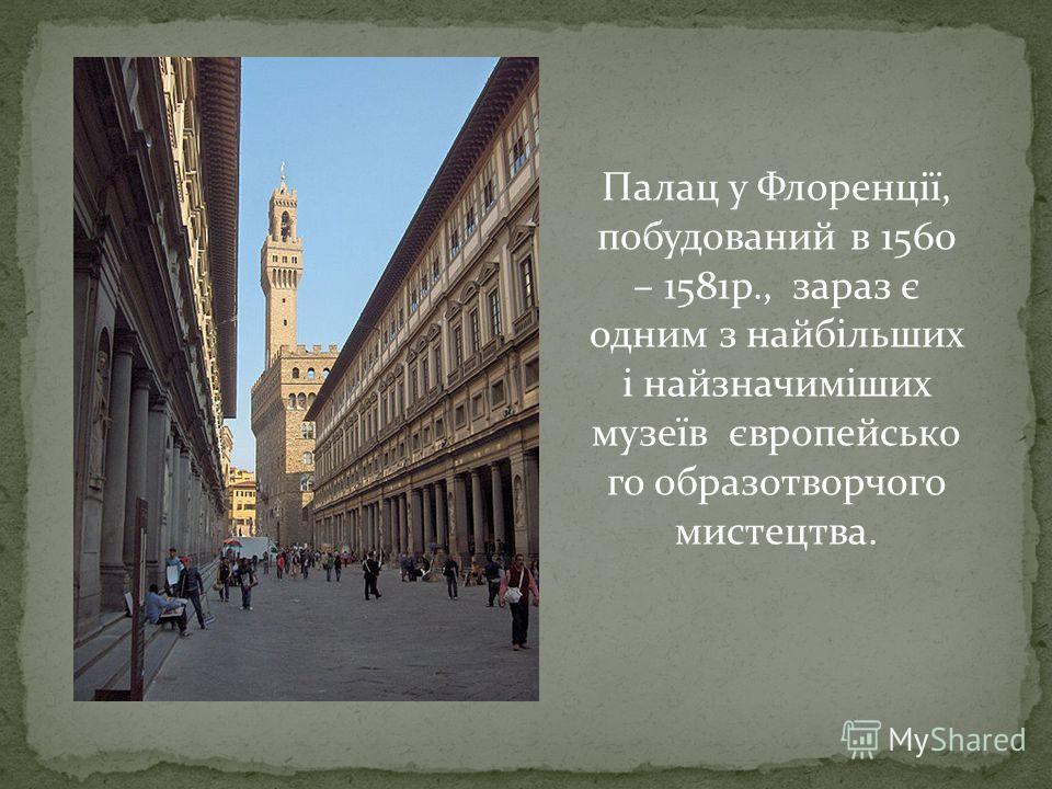 Галерея Уффіці Флоренція