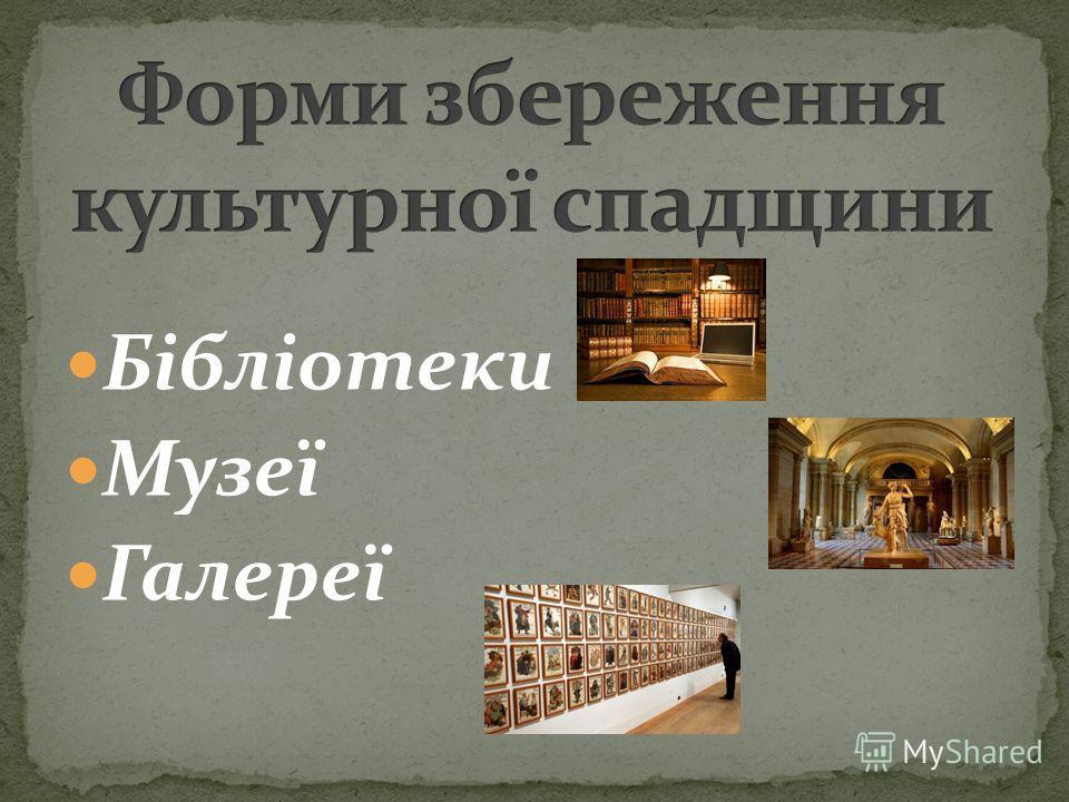 Форми збереження культурної спадщини. Провідні художні музеї світу
