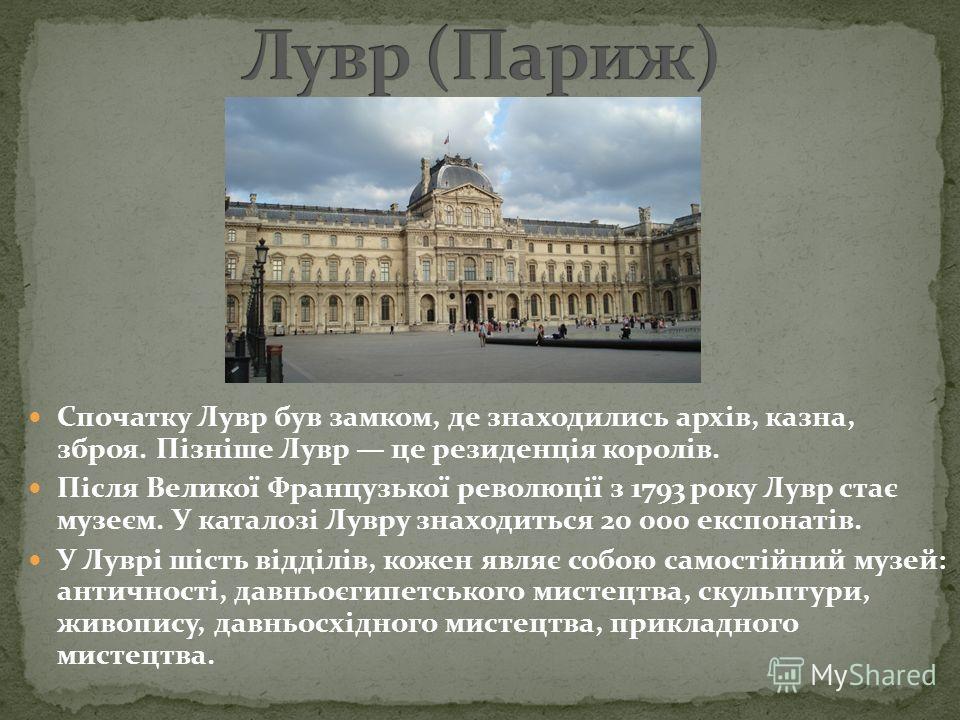 Місце у рейтингу Назва музею Кількість відвідувачів у 2011 році, млн. осіб 1 Лувр (Париж) 8,8 2 Музей мистецтва Метрополітен (Нью- Йорк, США) 6,004 3 Британський музей (Лондон) 5,848 4 Національна галерея (Лондон) 5,253 5 Музей Тейт Модерн (Лондон) 4