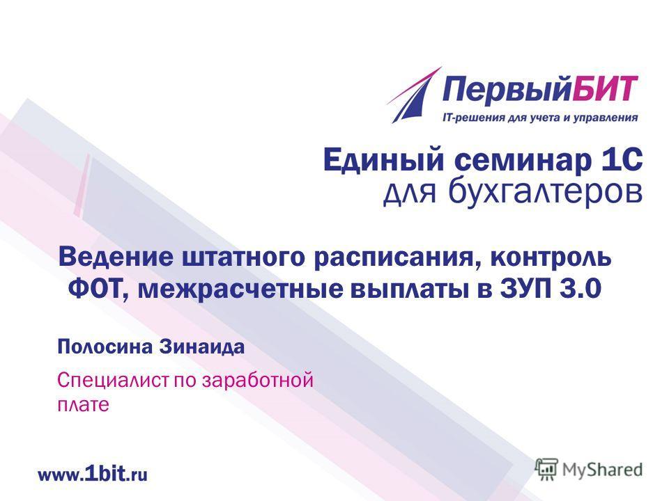 Ведение штатного расписания, контроль ФОТ, межрасчетные выплаты в ЗУП 3.0 Полосина Зинаида Специалист по заработной плате