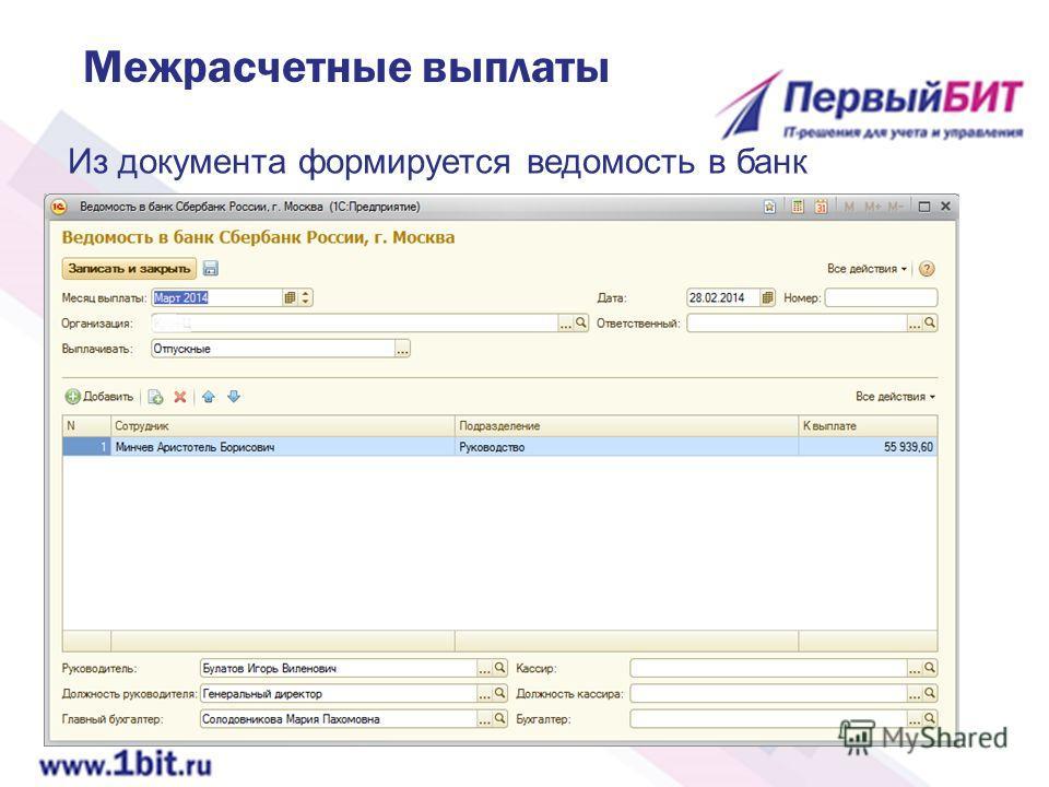 Межрасчетные выплаты Из документа формируется ведомость в банк