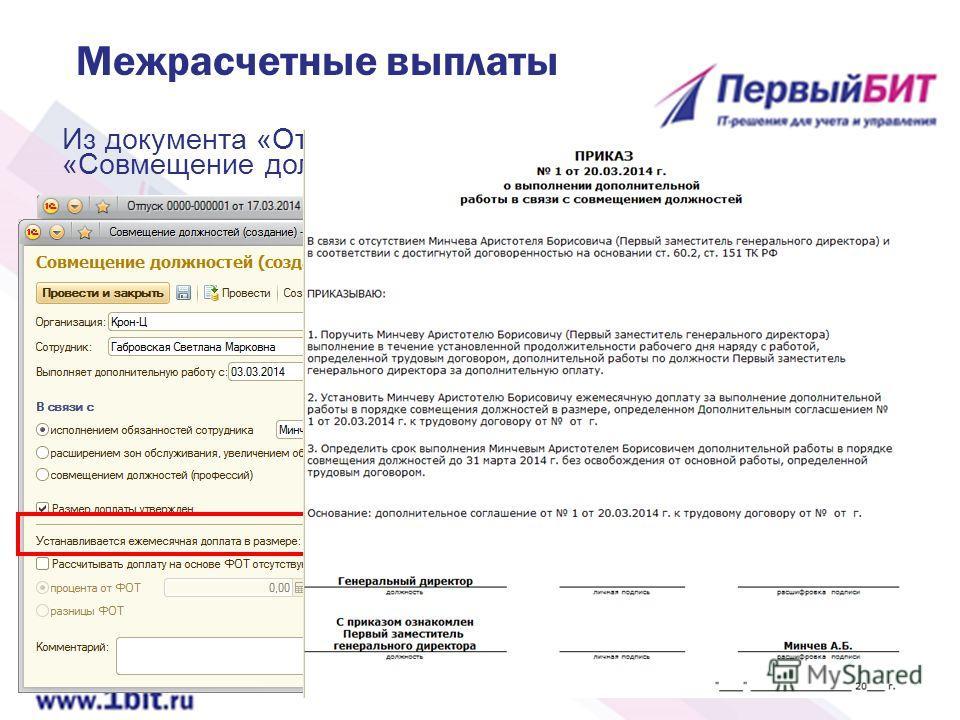 Межрасчетные выплаты Из документа «Отпуск» можно создать документ «Совмещение должностей»