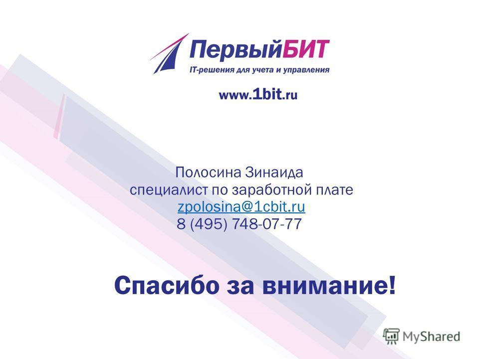 Полосина Зинаида специалист по заработной плате zpolosina@1cbit.ru 8 (495) 748-07-77zpolosina@1cbit.ru
