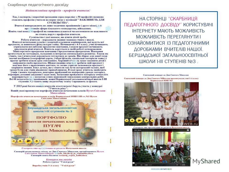 НА СТОРІНЦІ СКАРБНИЦЯ ПЕДАГОГІЧНОГО ДОСВІДУ КОРИСТУВАЧІ ІНТЕРНЕТУ МАЮТЬ МОЖЛИВІСТЬ МОЖЛИВІСТЬ ПЕРЕГЛЯНУТИ І ОЗНАЙОМИТИСЯ ІЗ ПЕДАГОГІЧНИМИ ДОРОБКАМИ ВЧИТЕЛІВ НАШОЇ. БЕРШАДСЬКОЇ ЗАГАЛЬНООСВІТНЬОЇ ШКОЛИ І-ІІІ СТУПЕНІВ 3.