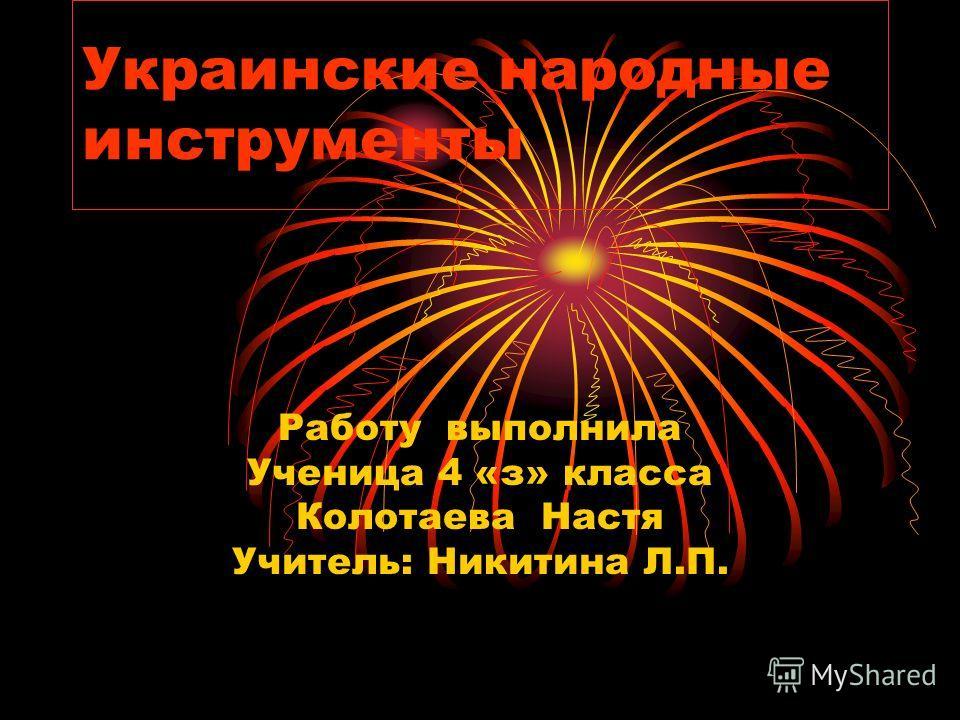 Украинские народные инструменты Работу выполнила Ученица 4 «з» класса Колотаева Настя Учитель: Никитина Л.П.