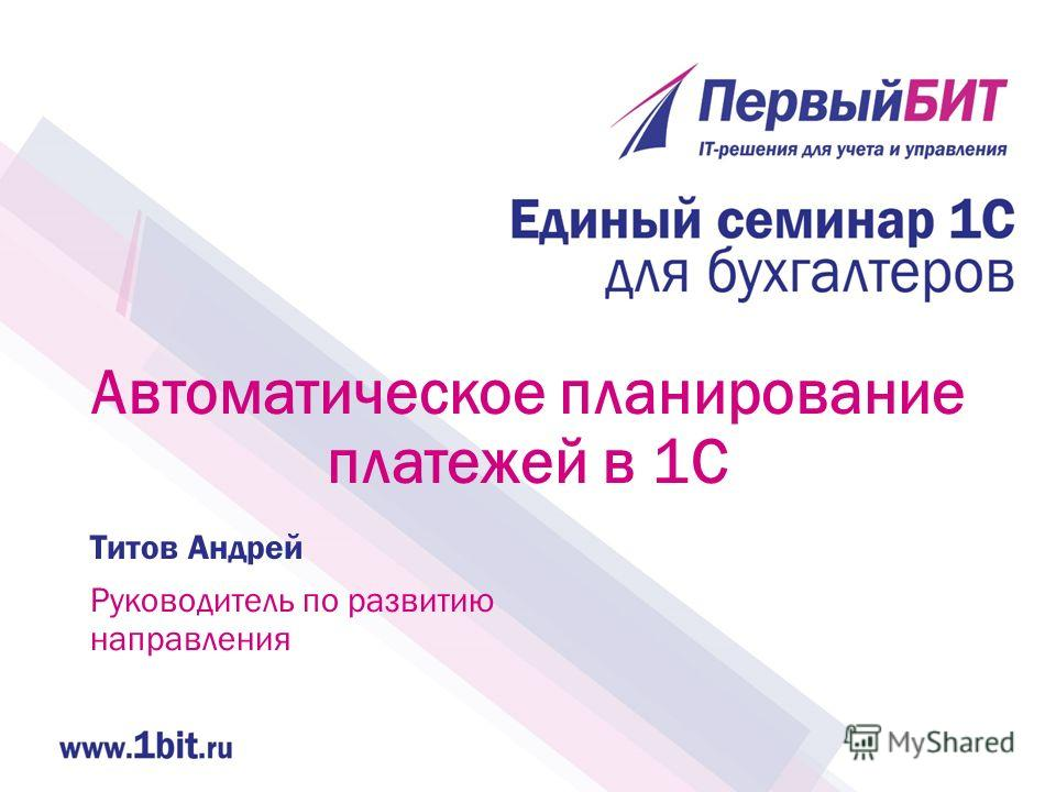 Автоматическое планирование платежей в 1С Титов Андрей Руководитель по развитию направления