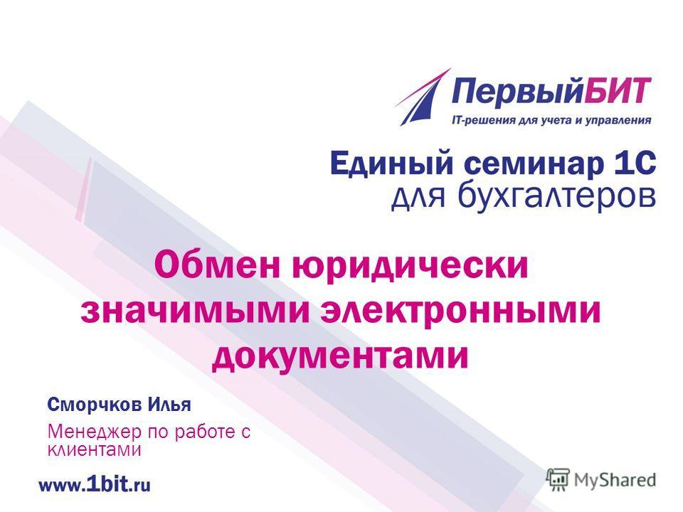 Обмен юридически значимыми электронными документами Сморчков Илья Менеджер по работе с клиентами