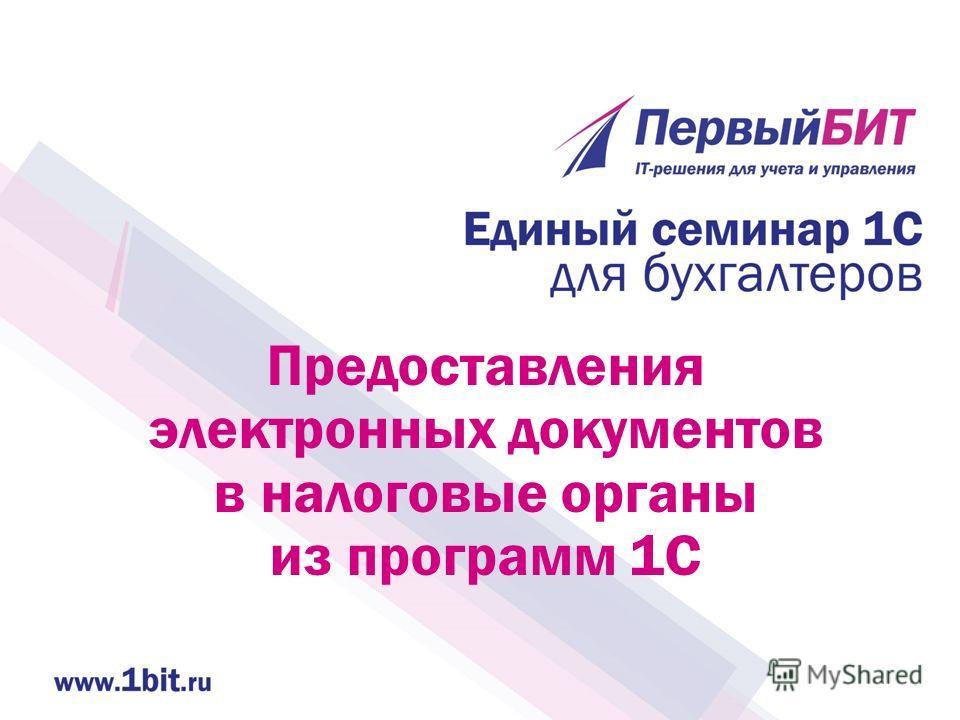 Предоставления электронных документов в налоговые органы из программ 1С