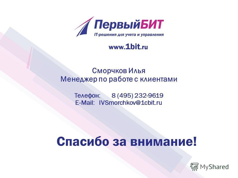 Сморчков Илья Менеджер по работе с клиентами Телефон: 8 (495) 232-9619 E-Mail:IVSmorchkov@1cbit.ru