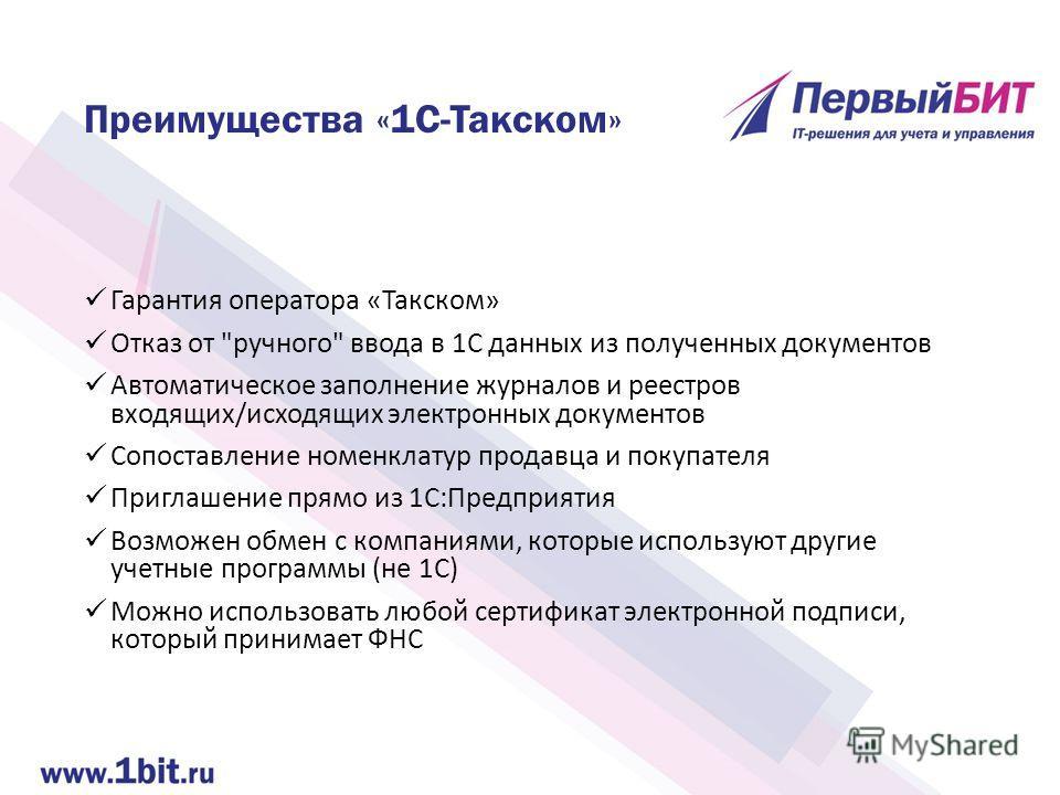 Преимущества «1С-Такском» Гарантия оператора «Такском» Отказ от