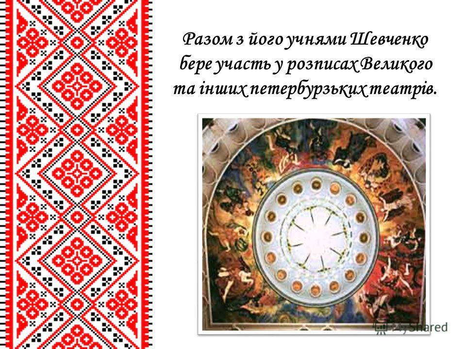 Разом з його учнями Шевченко бере участь у розписах Великого та інших петербурзьких театрів.