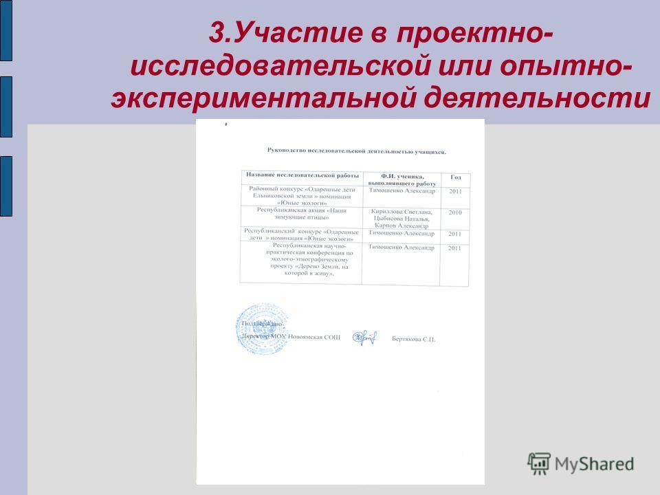 3.Участие в проектно- исследовательской или опытно- экспериментальной деятельности