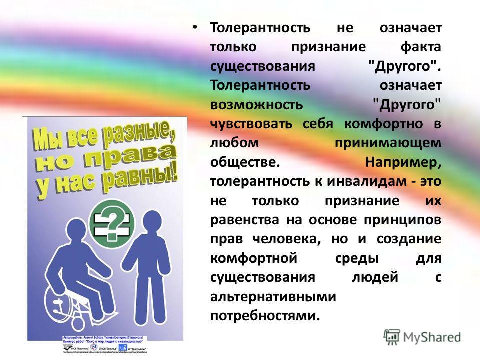 Толерантность не означает только признание факта существования