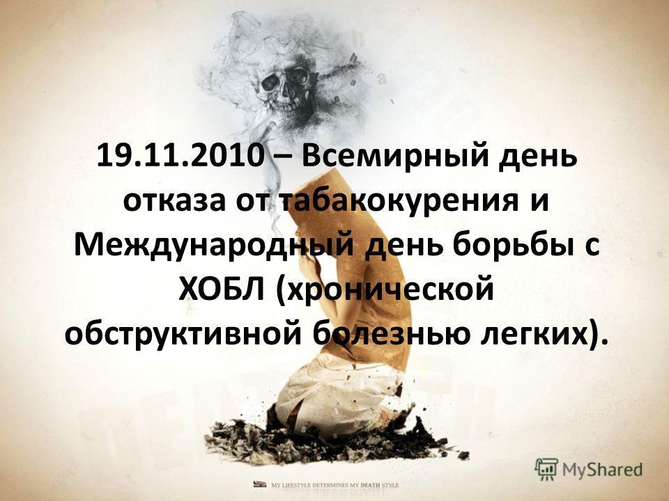 19.11.2010 – Всемирный день отказа от табакокурения и Международный день борьбы с ХОБЛ (хронической обструктивной болезнью легких).