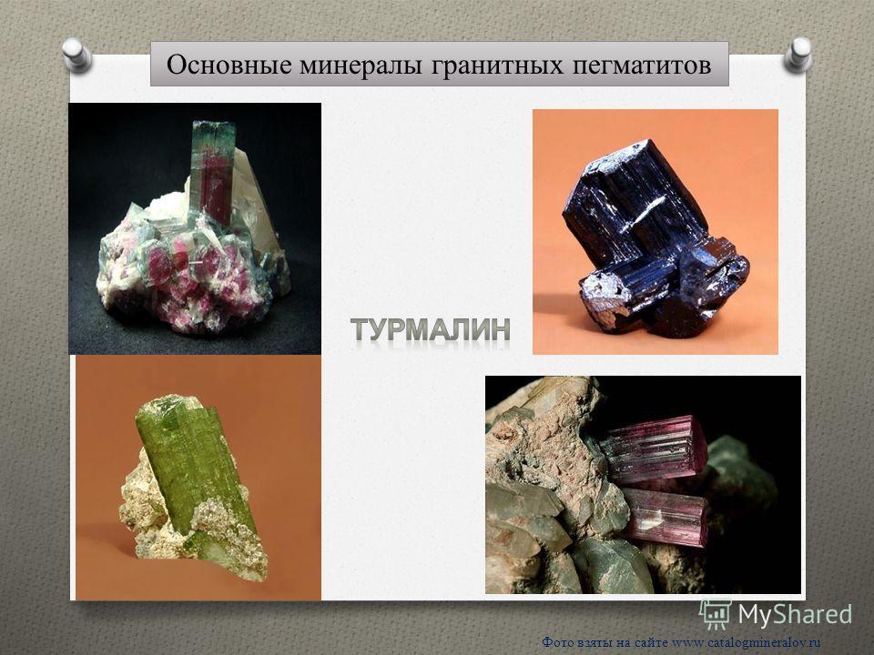 Т. В. Шарова 14 Фото взяты на сайте www.catalogmineralov.ru Основные минералы гранитных пегматитов