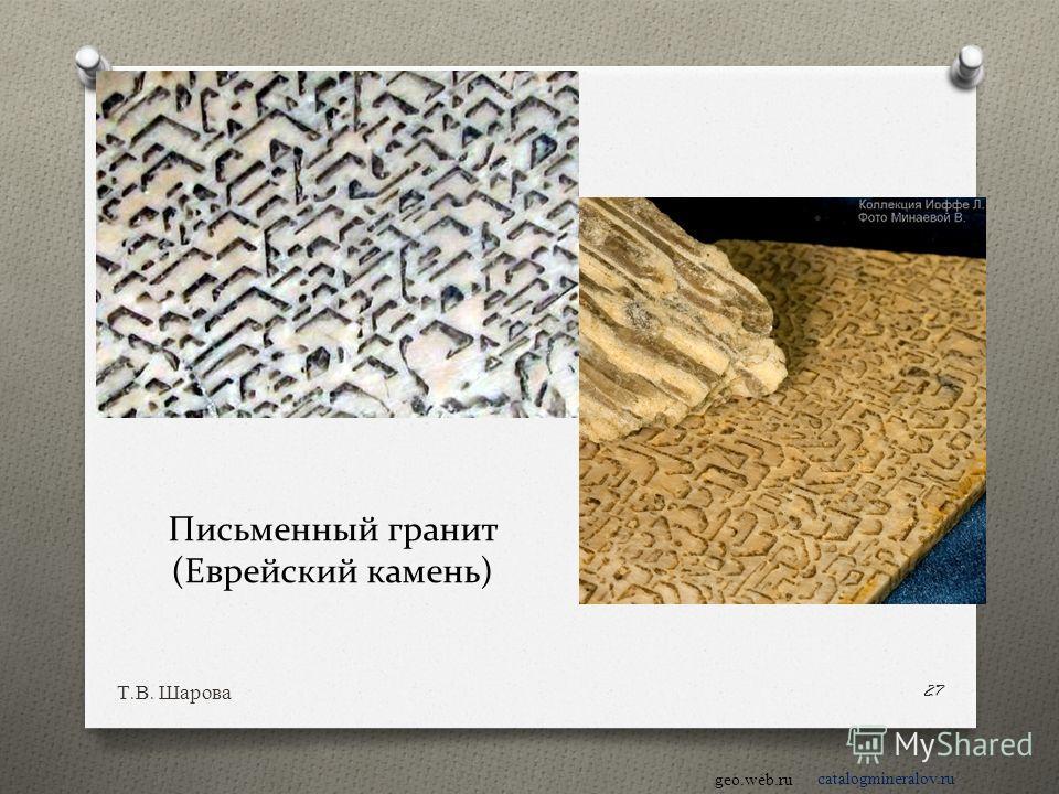 Письменный гранит (Еврейский камень) Т. В. Шарова 27 catalogmineralov.ru geo.web.ru