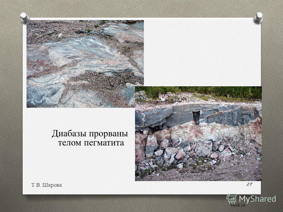 Т. В. Шарова 29 Диабазы прорваны телом пегматита basik.ru