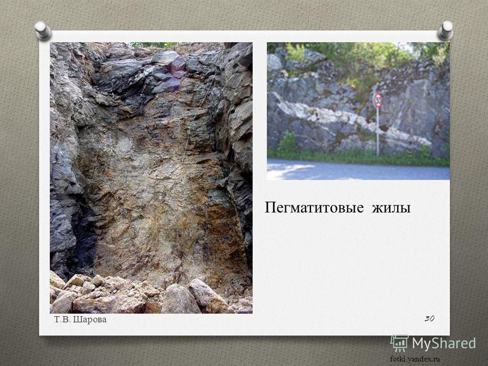 Т. В. Шарова 30 fotki.yandex.ru Пегматитовые жилы