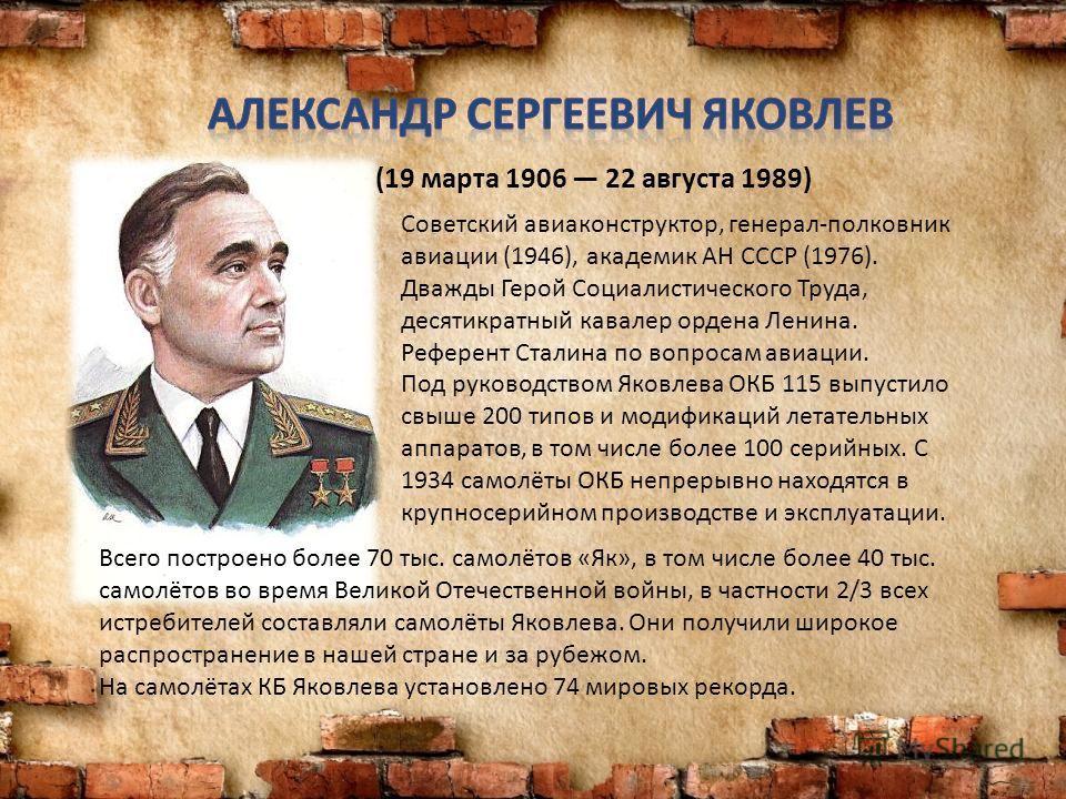 Яковлев Александр Сергеевич — Мегаэнциклопедия