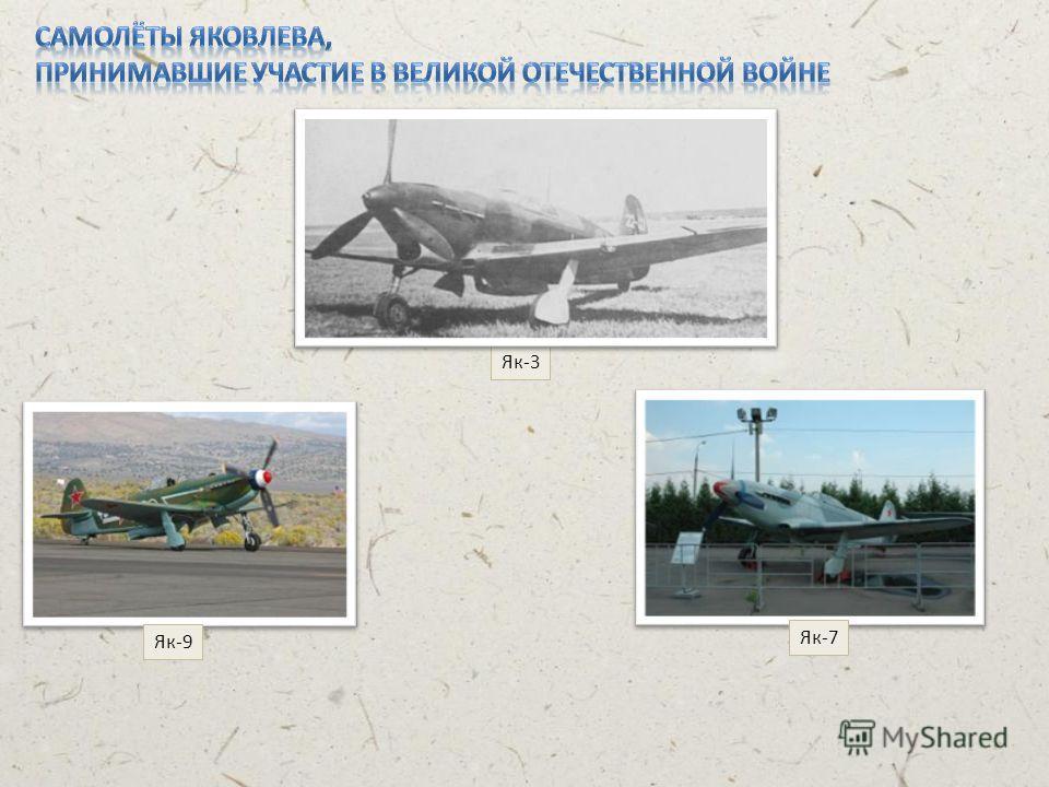 Як-3 Як-7 Як-9