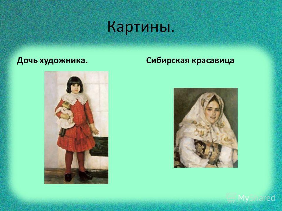 Картины. Дочь художника.Сибирская красавица