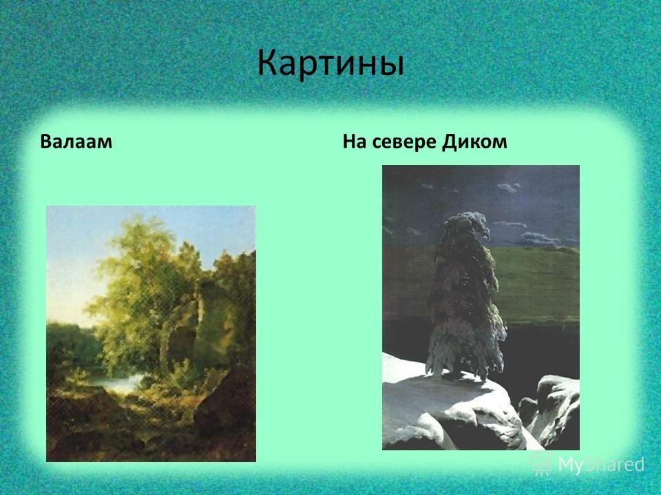 Картины ВалаамНа севере Диком
