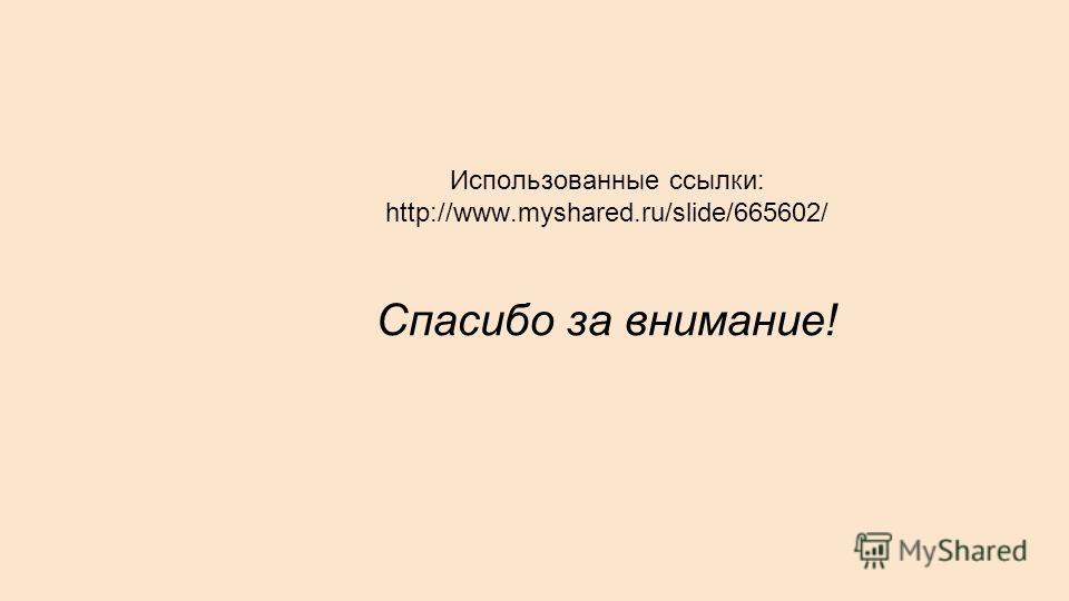 Использованные ссылки: http://www.myshared.ru/slide/665602/ Спасибо за внимание!