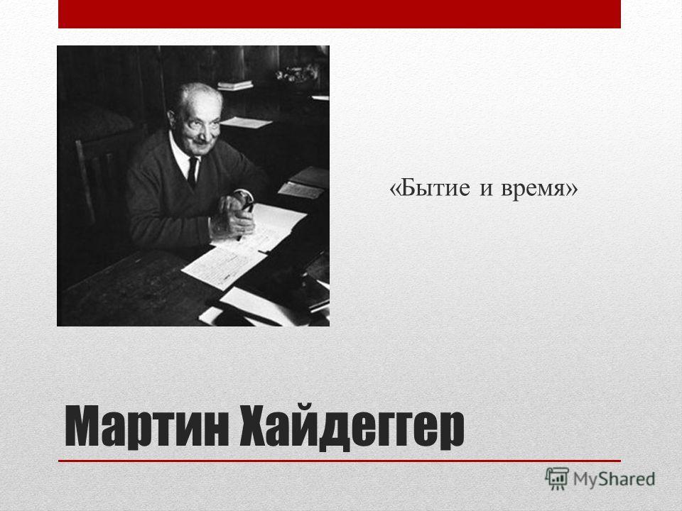 Мартин Хайдеггер «Бытие и время»