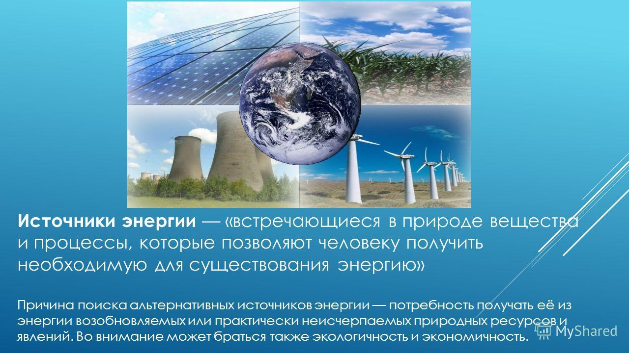 Что такое альтернативные источники энергии своими руками