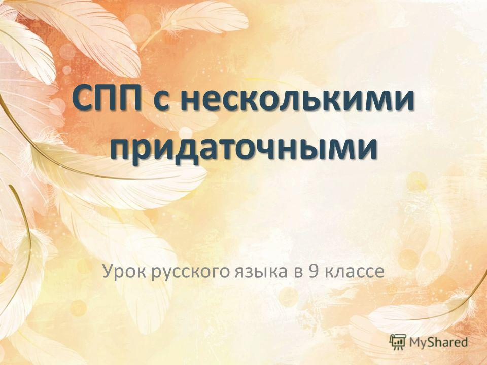 СПП с несколькими придаточными Урок русского языка в 9 классе