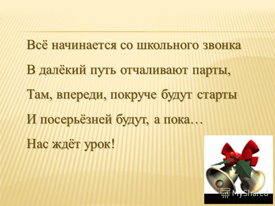 МБОУ НОШ п. Лев Толстой Панфёрова А.В.
