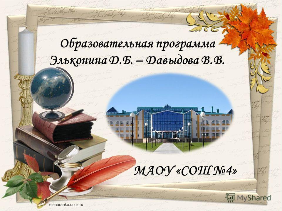 Образовательная программа Эльконина Д.Б. – Давыдова В.В. МАОУ «СОШ 4»