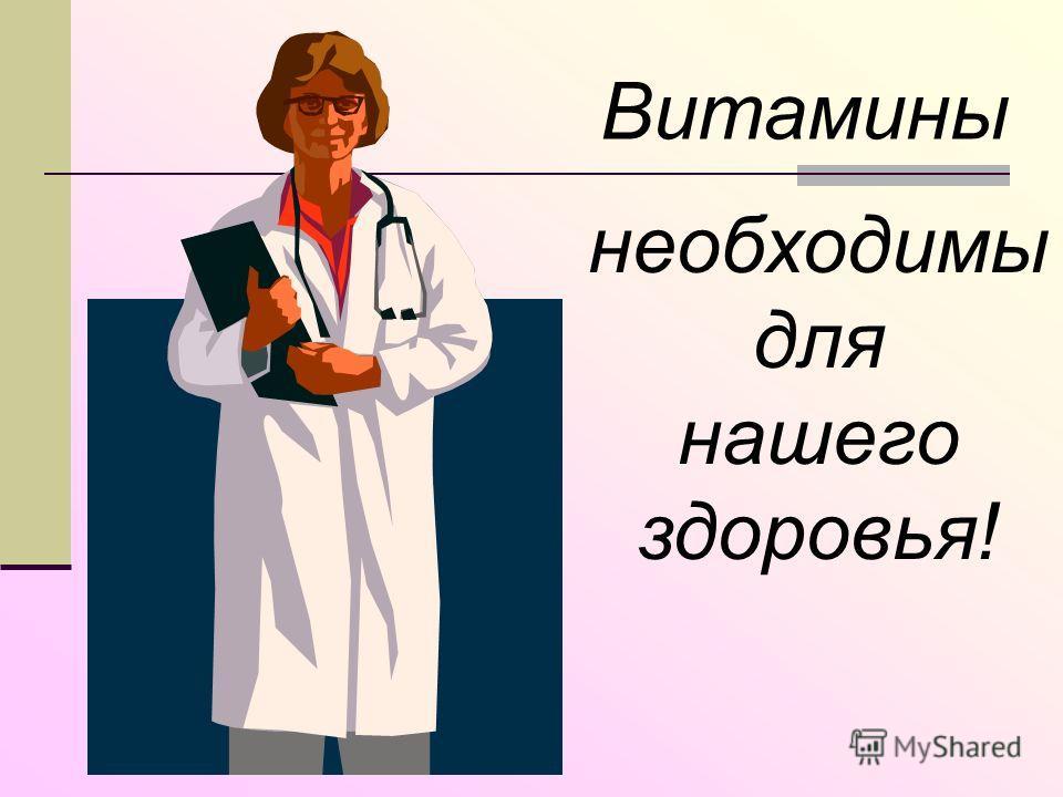необходимы для нашего здоровья! Витамины