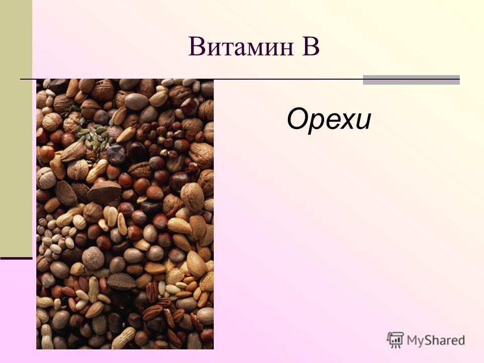 Витамин В Орехи