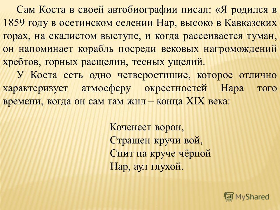 как ты по осетински: