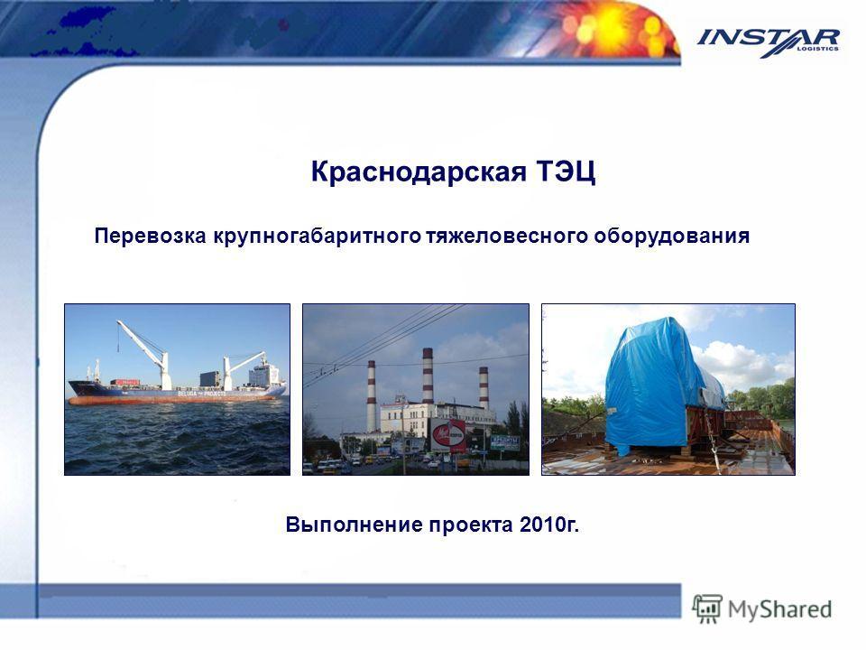 Краснодарская ТЭЦ Перевозка крупногабаритного тяжеловесного оборудования Выполнение проекта 2010г.