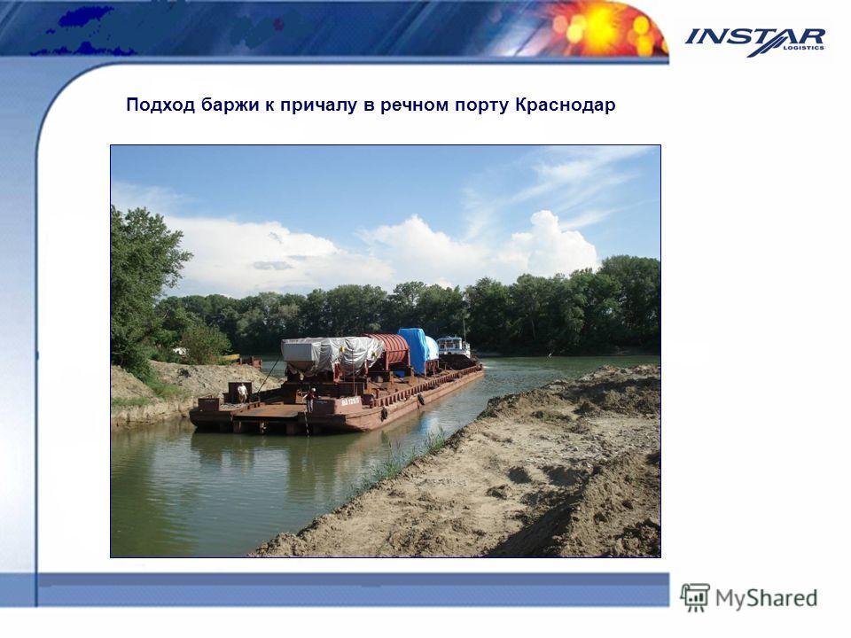 Подход баржи к причалу в речном порту Краснодар