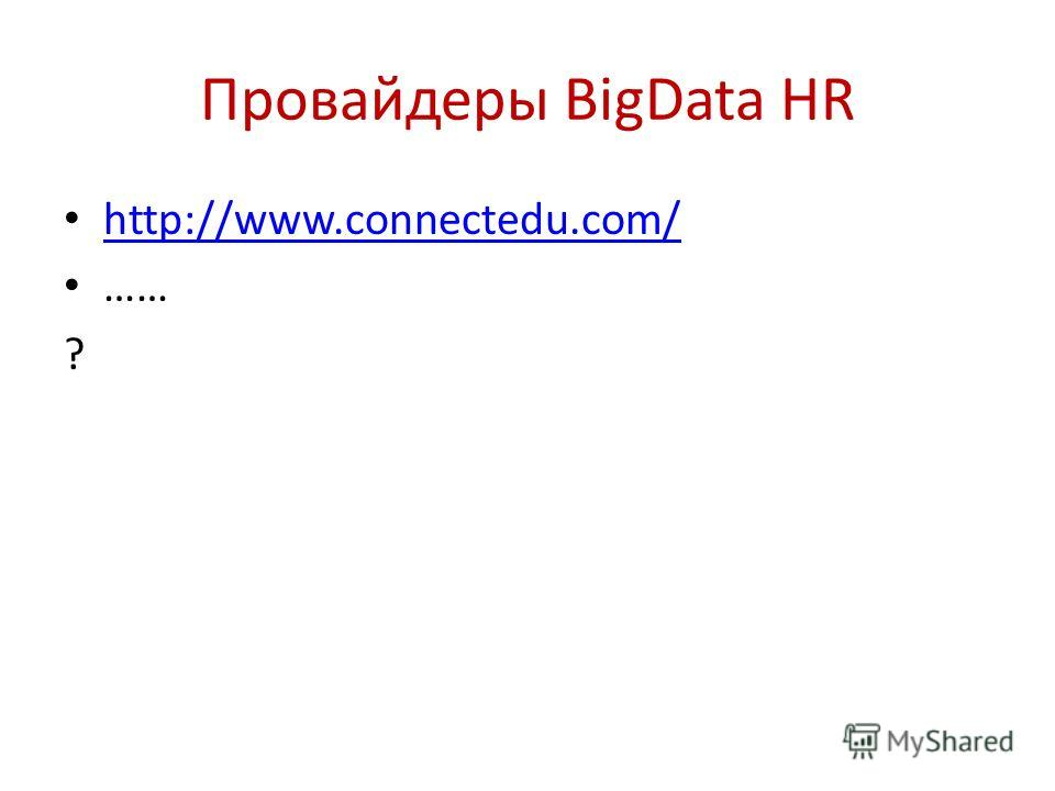 Провайдеры BigData HR http://www.connectedu.com/ …… ?
