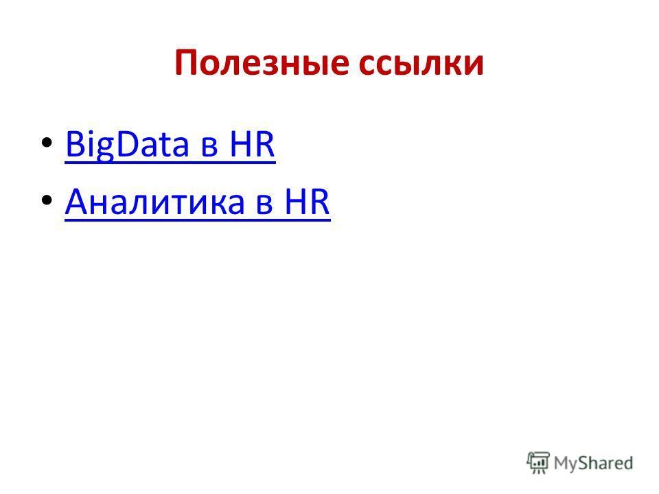 Полезные ссылки BigData в HR BigData в HR Аналитика в HR Аналитика в HR