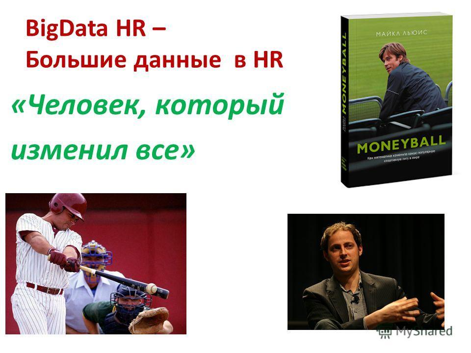 BigData HR – Большие данные в HR «Человек, который изменил все»
