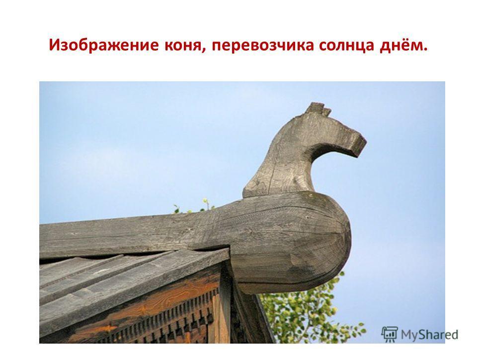 Изображение коня, перевозчика солнца днём.